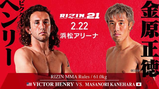 画像3: いよいよ1月26日(日)10時からRIZIN.21 チケット一般発売開始!