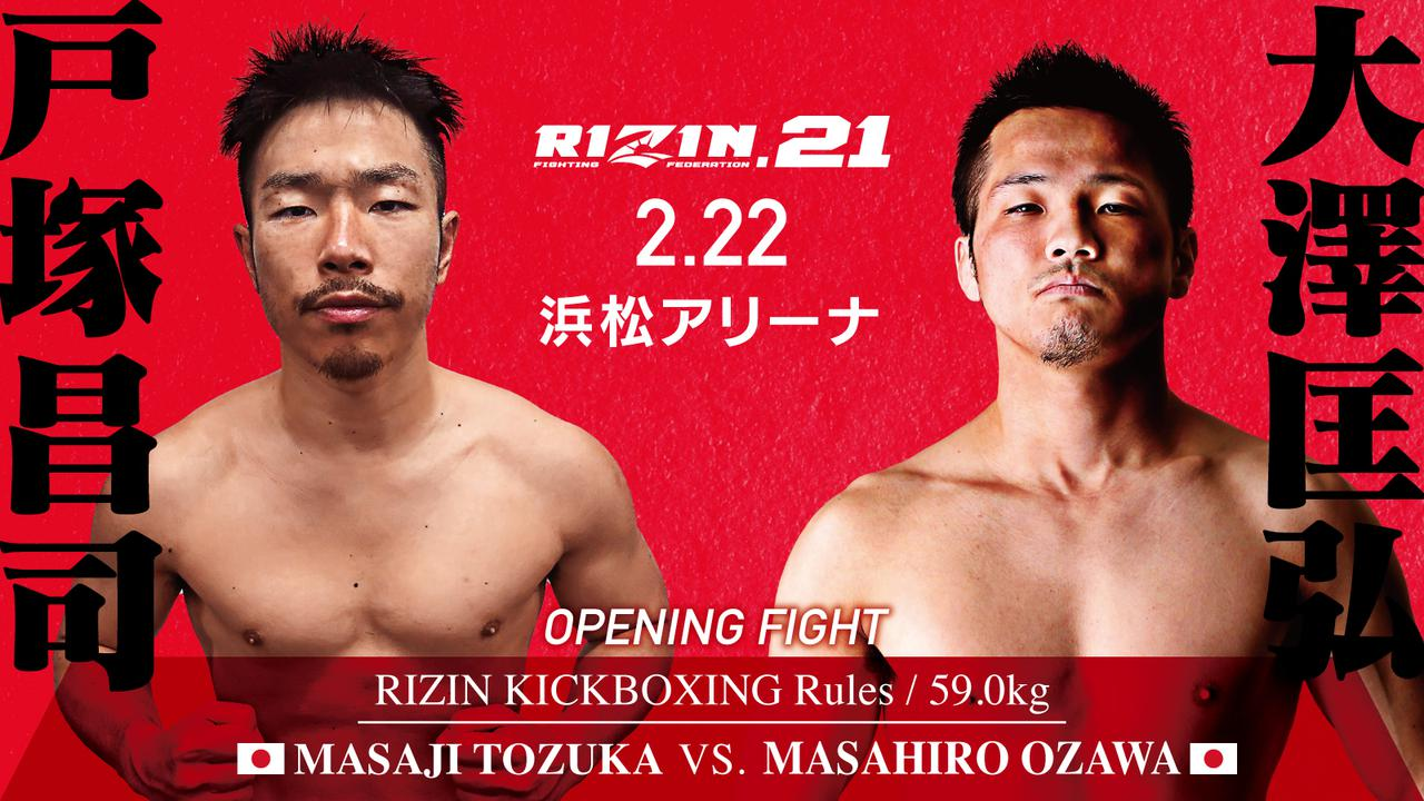 画像12: いよいよ1月26日(日)10時からRIZIN.21 チケット一般発売開始!