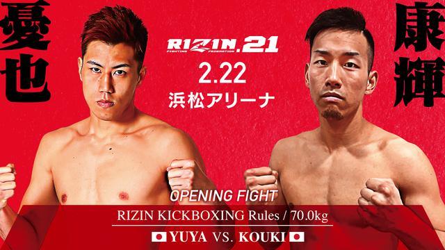 画像: OPENING FIGHT 第2試合