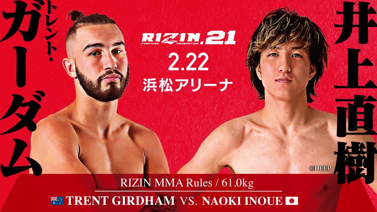 画像6: いよいよ1月26日(日)10時からRIZIN.21 チケット一般発売開始!