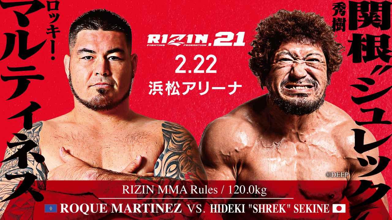 画像4: いよいよ1月26日(日)10時からRIZIN.21 チケット一般発売開始!