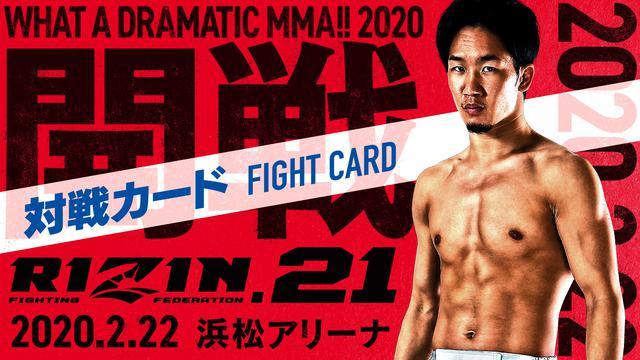 対戦 カード 20 ライジン