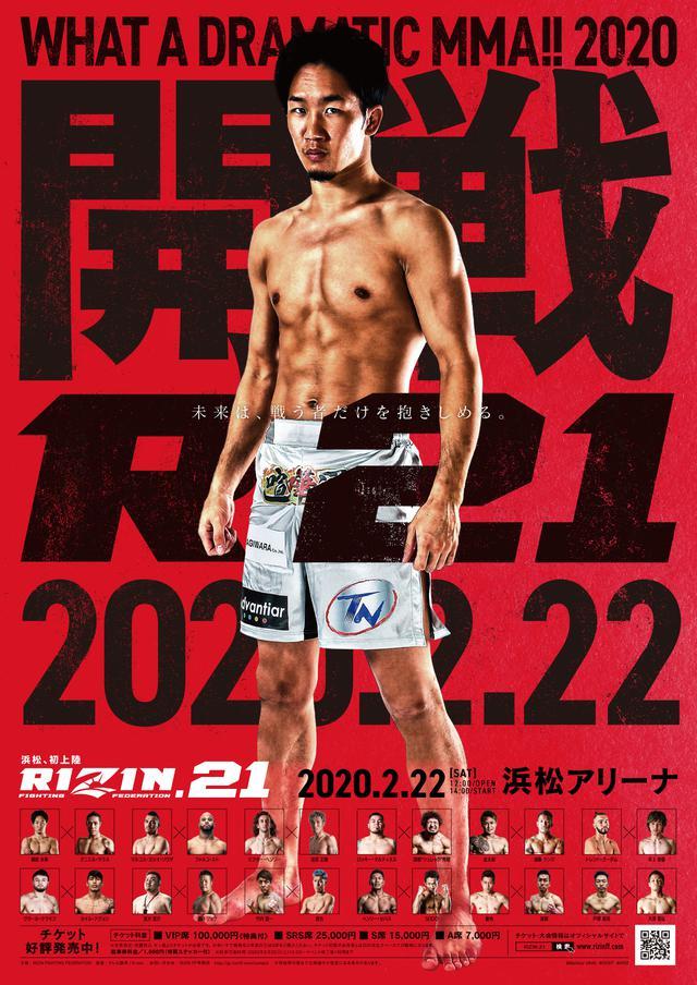 画像: RIZIN.21 大会ビジュアルが完成!