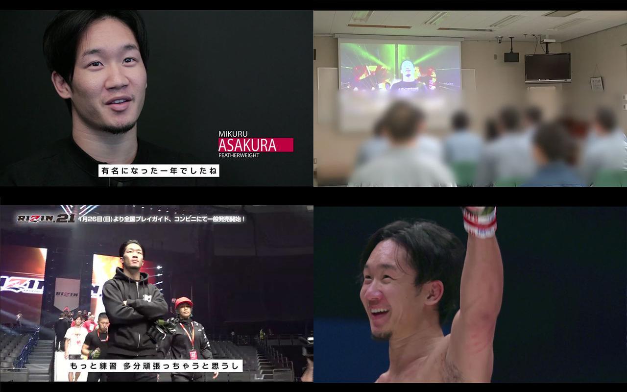 画像4: 年末を締めくくった試合の舞台裏に迫る!RIZIN CONFESSIONS #56 配信開始!