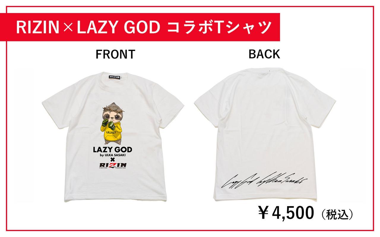 画像1: RIZIN × LAZY GOD コラボTシャツ