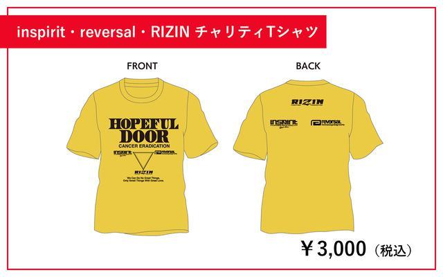 画像: RIZIN.21販売 RIZINグッズ