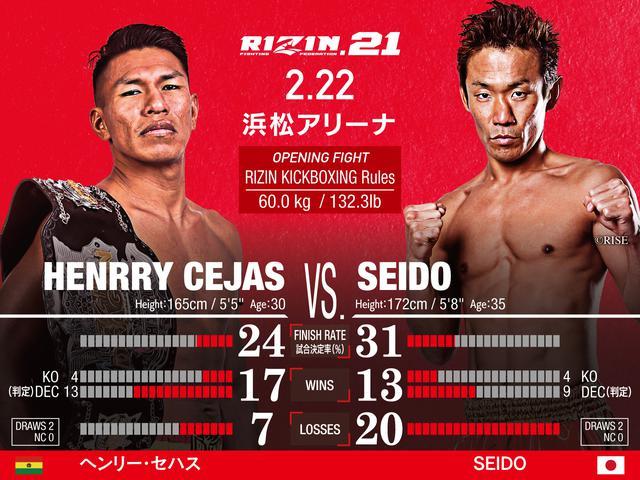 画像: OPENING FIGHT 第3試合/ ヘンリー・セハス vs. SEIDO