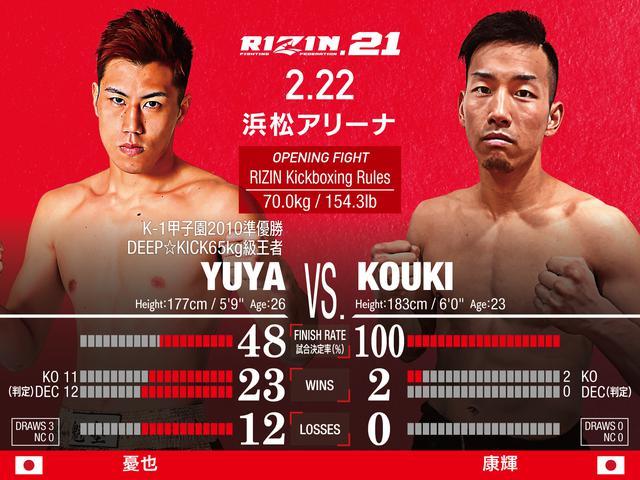 画像: OPENING FIGHT 第2試合/ 憂也 vs. 康輝