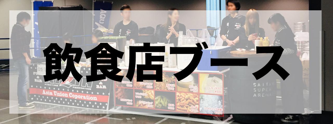 画像: 飲食店ブース