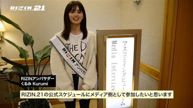 画像: RIZINアンバサダー くるみ [RIZIN.21 マスコミインタビュー] youtu.be