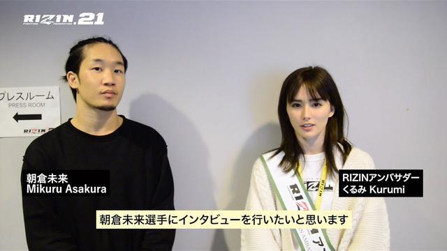 画像: RIZINアンバサダー くるみ [RIZIN.21 試合後インタビュー] youtu.be