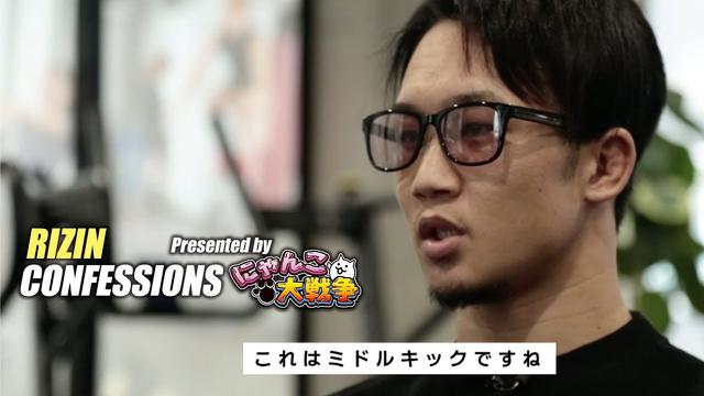 画像: 【番組】RIZIN CONFESSIONS #35 youtu.be