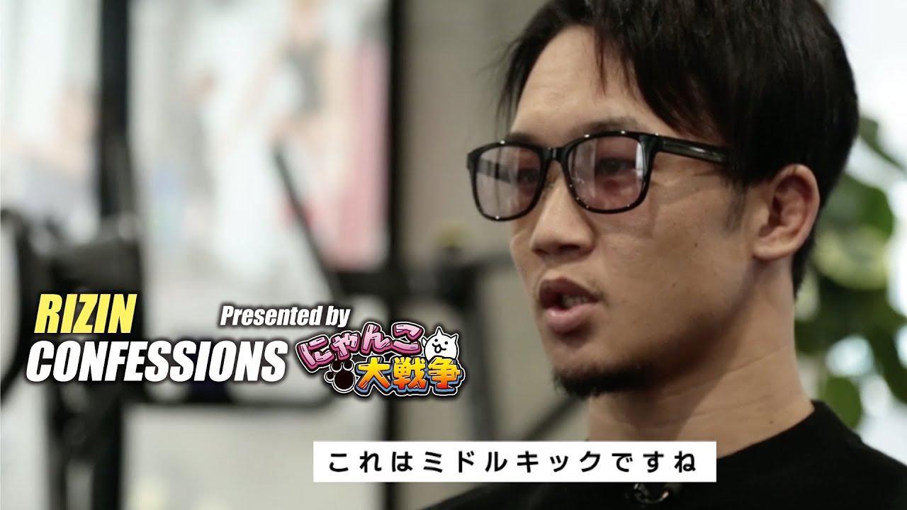 画像: 【番組】RIZIN CONFESSIONS #35 youtu.be