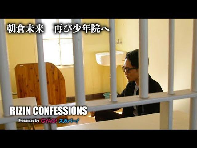 画像: 【番組】RIZIN CONFESSIONS #52 youtu.be