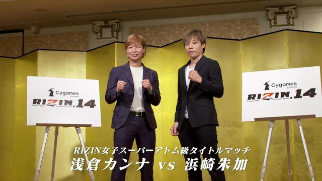 画像: 【番組】RIZIN CONFESSIONS #26 youtu.be