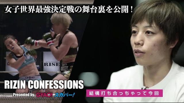画像: 【番組】RIZIN CONFESSIONS #39 youtu.be