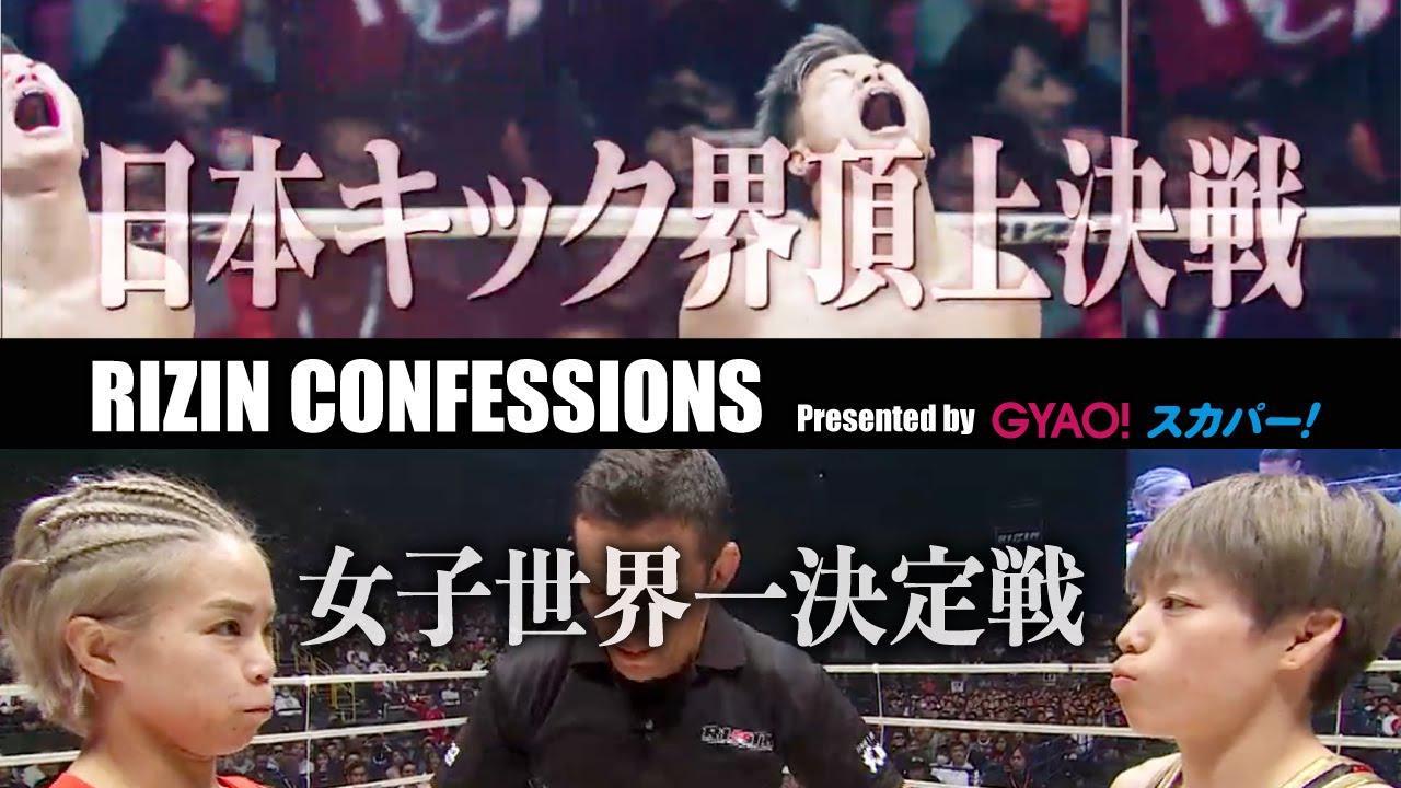 画像: 【番組】RIZIN CONFESSIONS #57 youtu.be