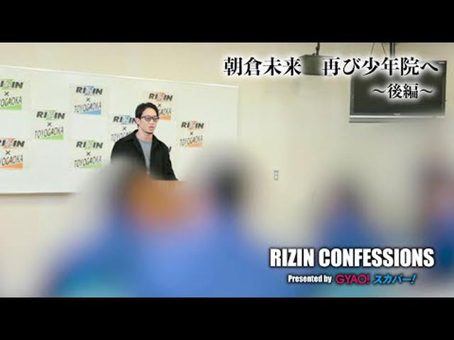 画像: 【番組】RIZIN CONFESSIONS #53 youtu.be