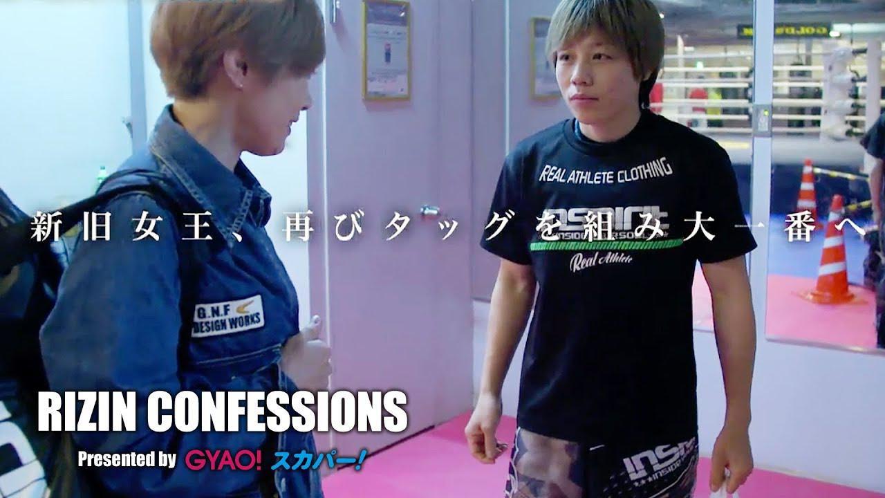 画像: 【番組】RIZIN CONFESSIONS #37 youtu.be