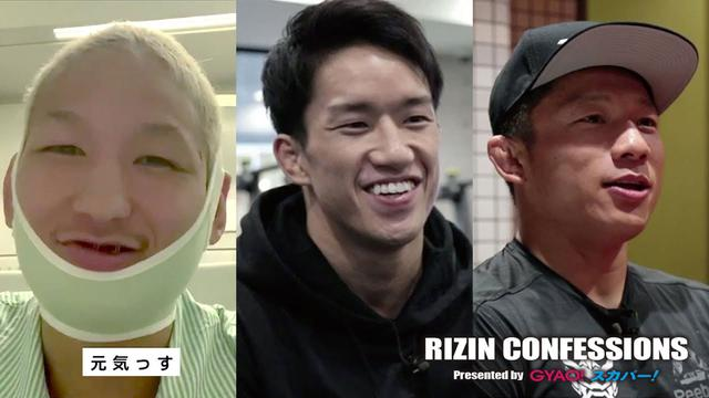 画像: 【番組】RIZIN CONFESSIONS #50 youtu.be