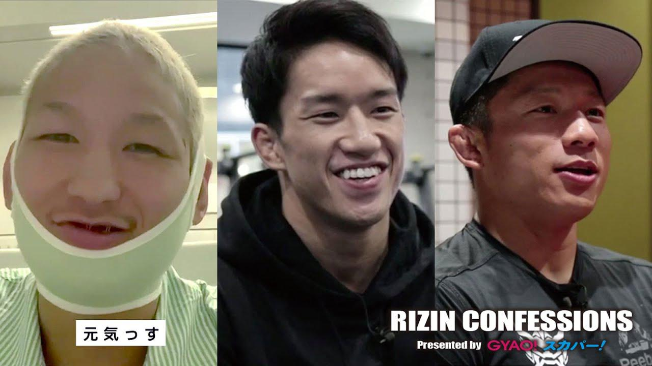 画像: 【番組】RIZIN CONFESSIONS #50 youtu.be