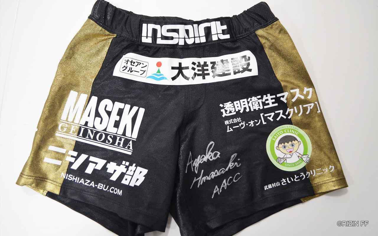 画像2: 浜崎朱加がRIZIN.16で着用したサイン入りファイトショーツを出品!RIZINオークション