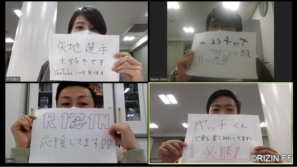 画像: 【5/18 更新】RIZIN オンラインファンミーティング開催決定!