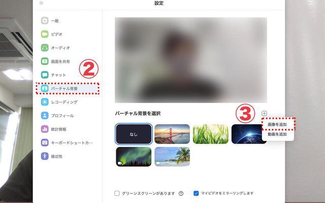 画像2: 背景画像の設定方法(ビデオ会議ツールZOOMの場合)