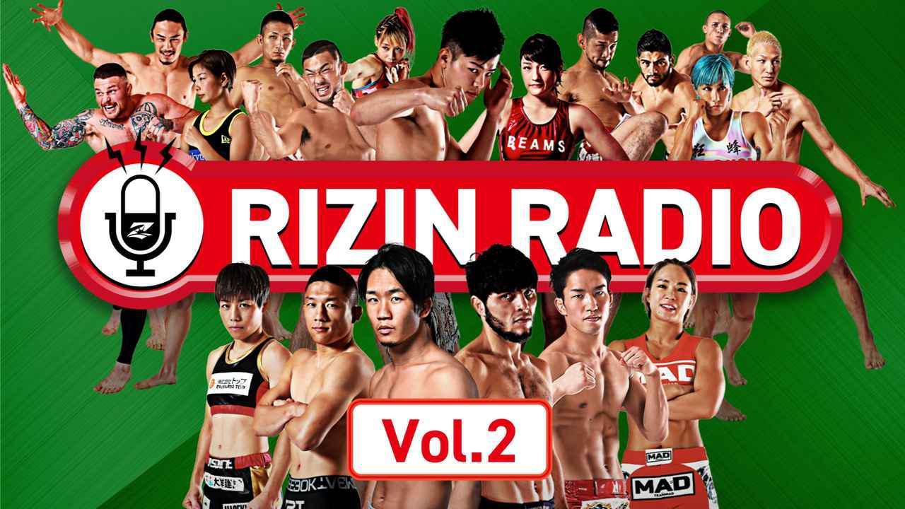 画像: 格闘技界を知り尽くした2人が語る「RIZIN RADIO Vol.2」がON AIR! - RIZIN FIGHTING FEDERATION オフィシャルサイト
