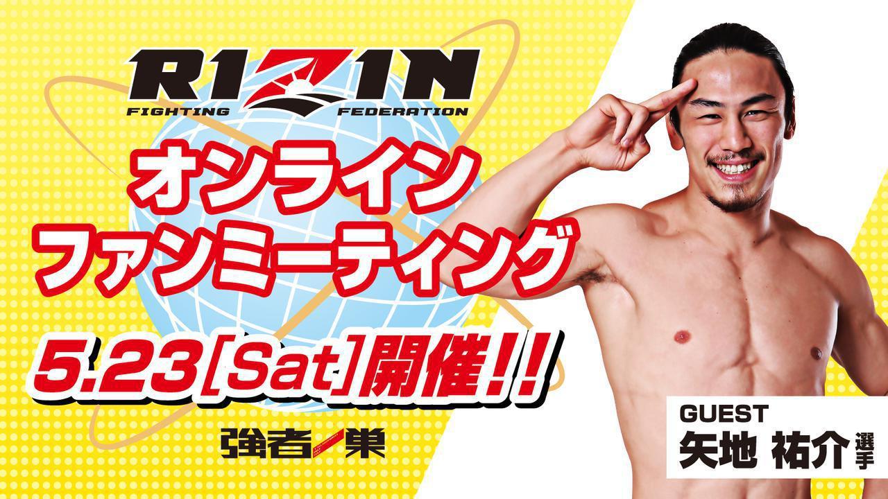 画像: 【5/18 更新】RIZIN オンラインファンミーティング開催決定! - RIZIN FIGHTING FEDERATION オフィシャルサイト
