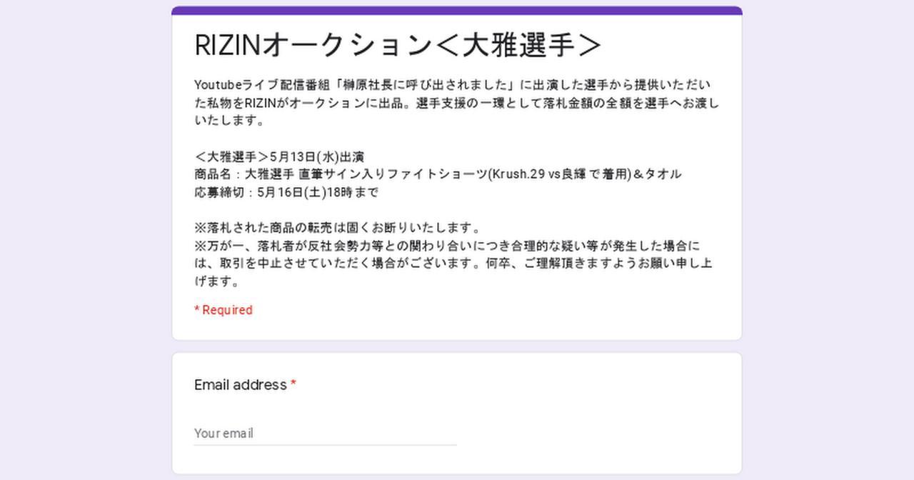 画像: RIZINオークション<矢地祐介選手>