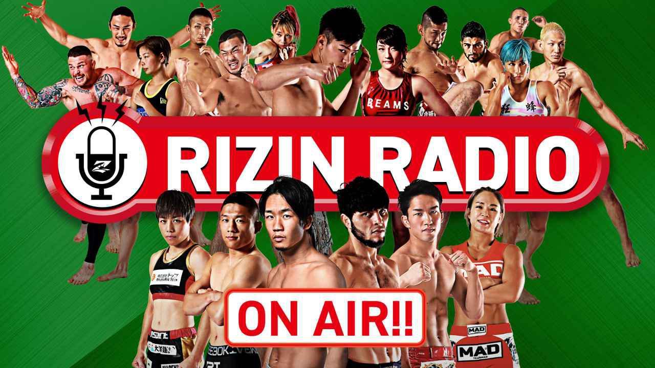 画像: 本日より公式YouTubeチャンネルで「RIZIN RADIO」がON AIR! - RIZIN FIGHTING FEDERATION オフィシャルサイト