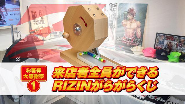 画像1: RIZIN OFFICIAL SHOP 1周年記念 お客様大感謝祭