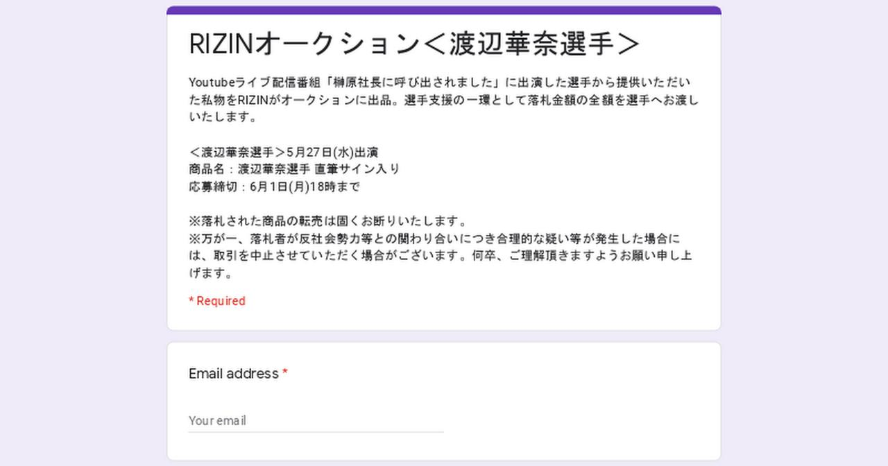 画像: RIZINオークション<渡辺華奈選手>