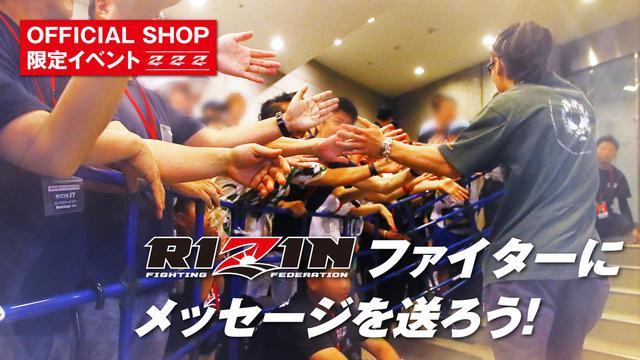 画像4: RIZIN OFFICIAL SHOP 1周年記念 お客様大感謝祭
