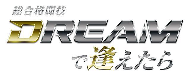 画像: 「総合格闘技 DREAMで逢えたら」放送開始のお知らせ | スポーツライブ+(プラス)