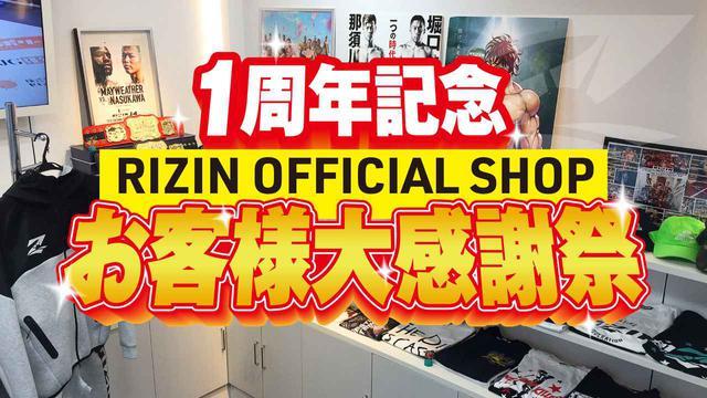 画像1: RIZIN OFFICIAL SHOP イベント情報