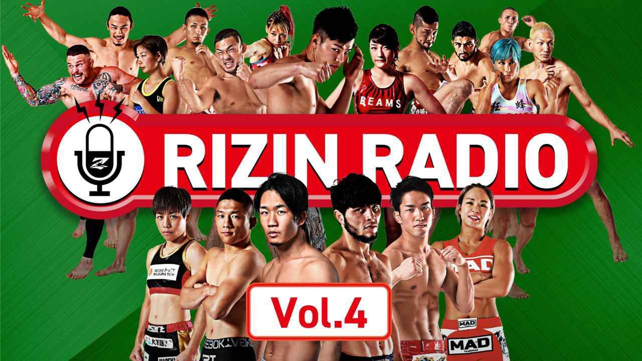 画像: 笹原広報部長とジャン斉藤氏が選ぶベストバウトとは?!「RIZIN RADIO Vol.4」がON AIR! - RIZIN FIGHTING FEDERATION オフィシャルサイト