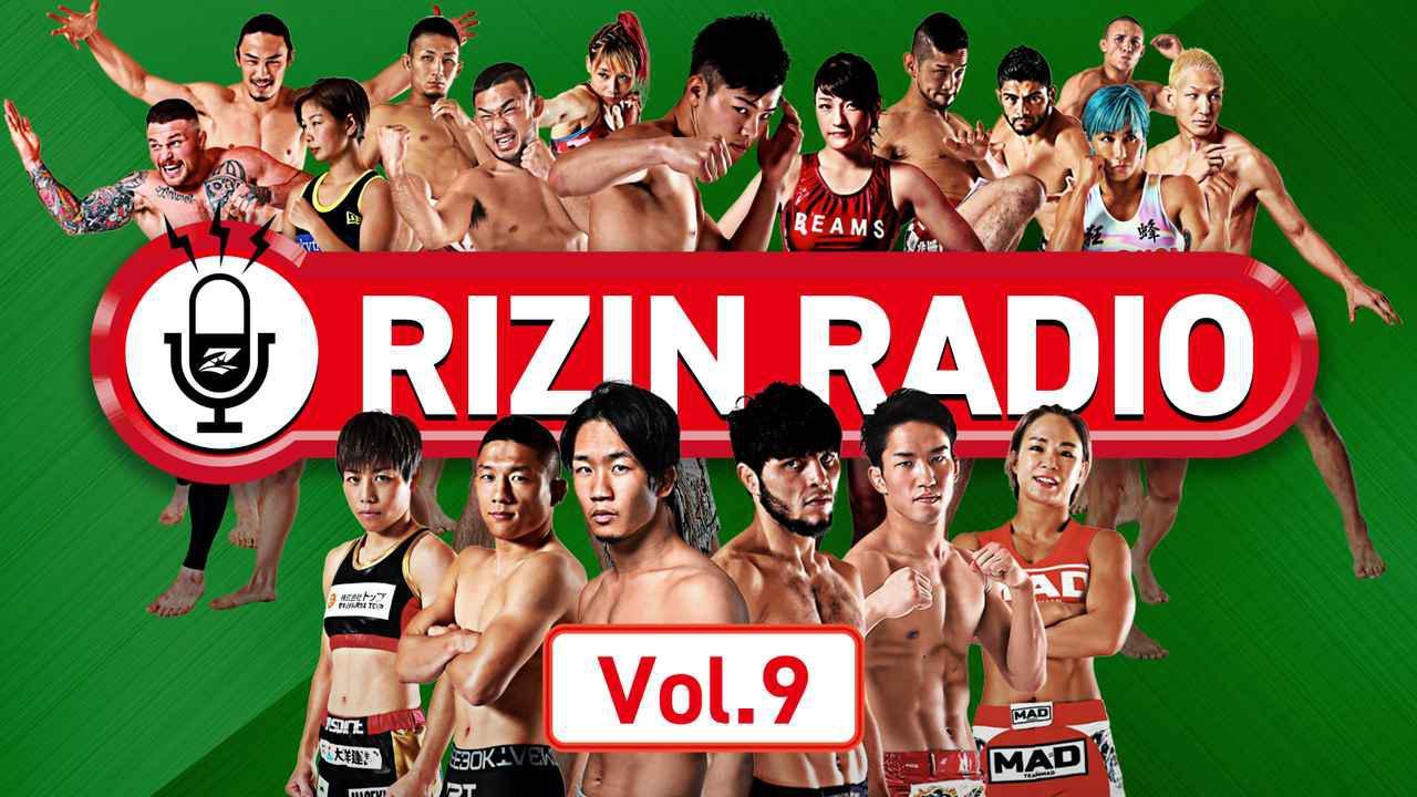 画像: RIZINファイターたちの知られざる一面が明かされる!「RIZIN RADIO Vol.9」ON AIR! - RIZIN FIGHTING FEDERATION オフィシャルサイト