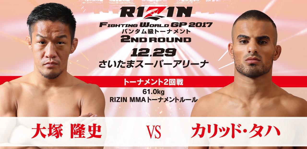 画像: 第9試合/バンタム級トーナメント 2回戦 大塚隆史 vs. カリッド・タハ