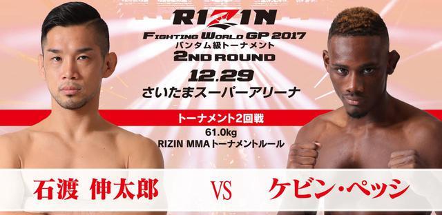 画像: 第10試合/バンタム級トーナメント 2回戦 石渡伸太郎 vs. ケビン・ペッシ
