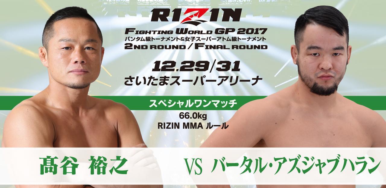 画像: 第5試合/スペシャルワンマッチ 髙谷裕之 vs. バータル・アズジャブハラン