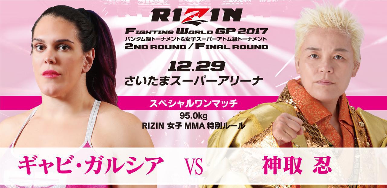 画像: 第8試合/スペシャルワンマッチ ギャビ・ガルシア vs. 神取忍