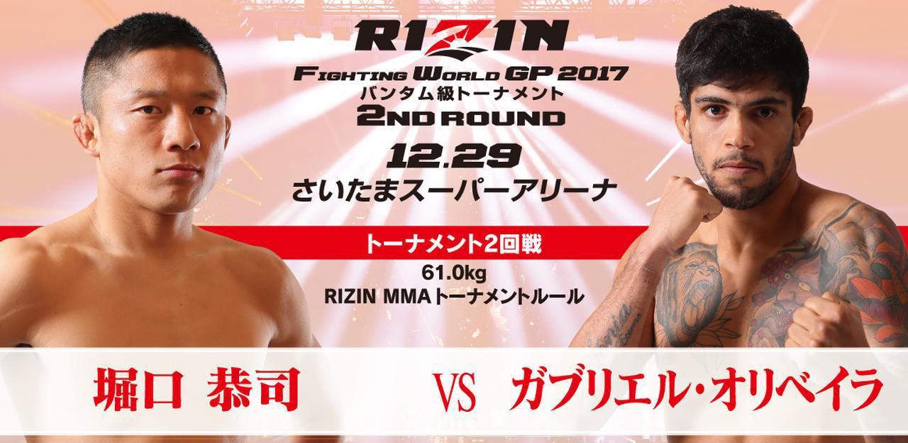 画像: 第12試合/バンタム級トーナメント 2回戦 堀口恭司 vs. ガブリエル・オリベイラ