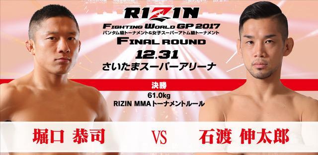 画像1: RIZIN.9 RIZIN FIGHTING WORLD GRAND-PRIX 2017 バンタム級トーナメント&女子スーパーアトム級トーナメントFinal ROUND 大会情報/試合結果