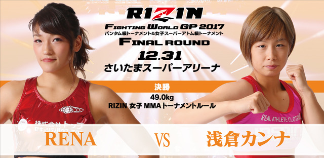 画像2: RIZIN.9 RIZIN FIGHTING WORLD GRAND-PRIX 2017 バンタム級トーナメント&女子スーパーアトム級トーナメントFinal ROUND 大会情報/試合結果一覧