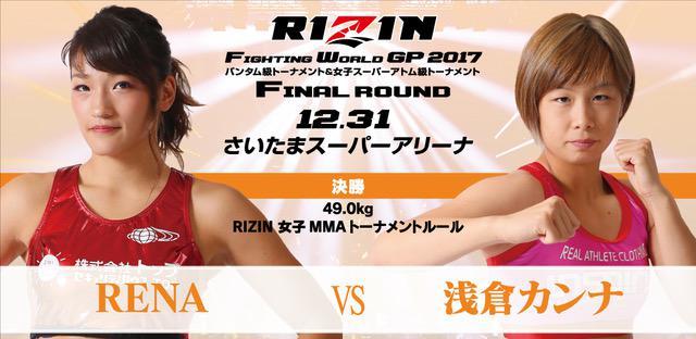 画像2: RIZIN.9 RIZIN FIGHTING WORLD GRAND-PRIX 2017 バンタム級トーナメント&女子スーパーアトム級トーナメントFinal ROUND 大会情報/試合結果