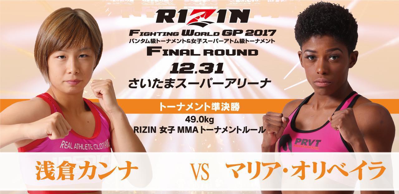 画像: 第6試合/女子スーパーアトム級トーナメント 準決勝 浅倉カンナ vs. マリア・オリベイラ