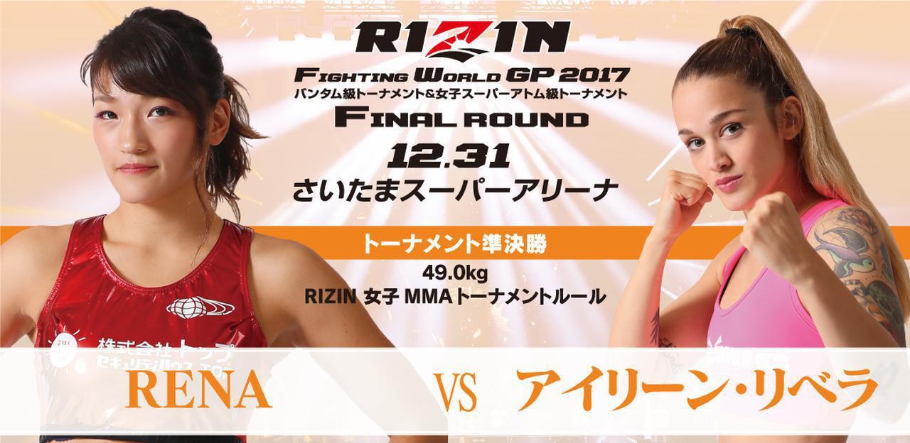 画像: 第5試合/女子スーパーアトム級トーナメント 準決勝 RENA vs. アイリーン・リベラ