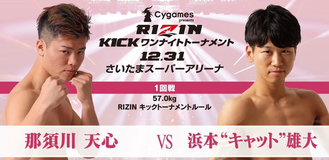"""画像: 第3試合/Cygames presents RIZIN KICK ワンナイトトーナメント 1回戦 那須川天心 vs. 浜本""""キャット""""雄大"""